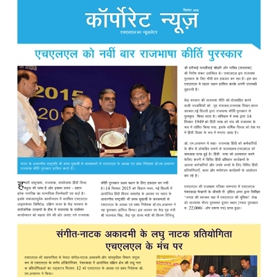 Corporate News in Hindi