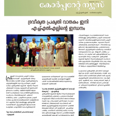 Corporate News in Malayalam